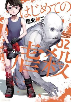 はじめての虐殺(2)-電子書籍