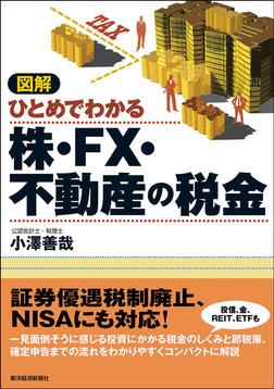 図解 ひとめでわかる株・FX・不動産の税金-電子書籍