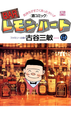 BARレモン・ハート : 17-電子書籍