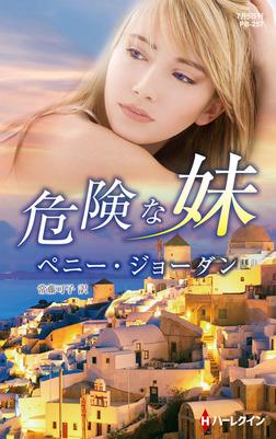 危険な妹【ハーレクイン・プレゼンツ作家シリーズ別冊版】-電子書籍