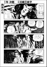 熱海の女(単話版)