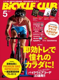 BiCYCLE CLUB 2013年5月号 No.337