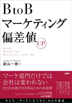 BtoBマーケティング偏差値UP-電子書籍