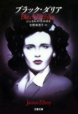 ブラック・ダリア-電子書籍