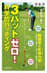 ゴルフ 3パットゼロ! 科学的パッティング(池田書店)