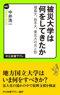 被災大学は何をしてきたか 福島大、岩手大、東北大の光と影-電子書籍
