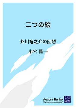 二つの絵 芥川竜之介の回想-電子書籍