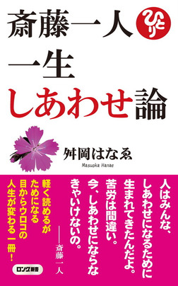 斎藤一人 一生しあわせ論(ロング新書)(KKロングセラーズ)-電子書籍