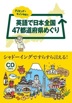 デイビッド・セイン先生と英語で日本全国47都道府県めぐり-電子書籍