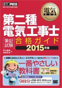 電気教科書 第二種電気工事士[筆記試験]合格ガイド 2015年版