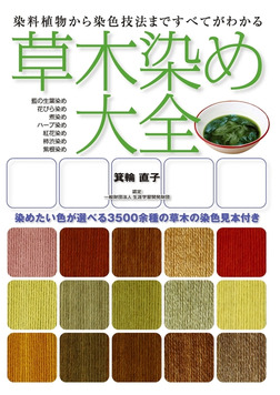 草木染め大全-電子書籍