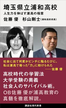 埼玉県立浦和高校 人生力を伸ばす浦高の極意-電子書籍