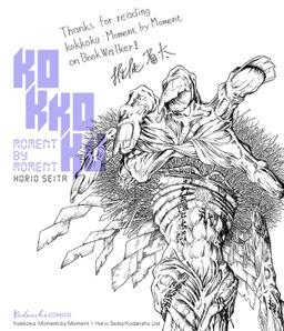 Kokkoku: Moment by Moment Volume 1: Bookshelf Skin [Bonus Item]