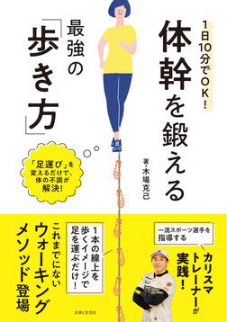1日10分でOK! 体幹を鍛える最強の「歩き方」-電子書籍