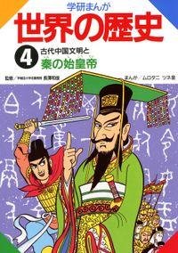 学研まんが世界の歴史 4 古代中国文明と秦の始皇帝