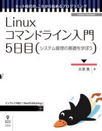Linuxコマンドライン入門 5日目 システム管理の基礎を学ぼう