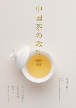 中国茶の教科書-電子書籍