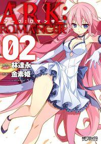 アーク:ロマンサー 2