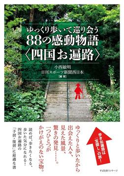 ゆっくり歩いて巡り会う88の感動物語〈四国お遍路〉-電子書籍