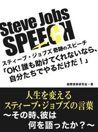 Steve Jobs speech  「OK、誰も助けてくれないなら、自分たちでやるだけだ!」 人生を変えるスティーブ・ジョブズの言葉~そのとき、彼は何を語ったか?