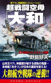 超戦闘空母「大和」(1)灼熱のミッドウエー海戦