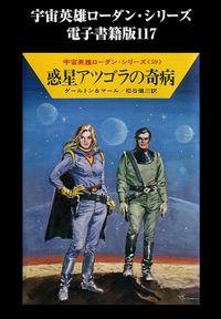 宇宙英雄ローダン・シリーズ 電子書籍版117 盗まれた艦隊