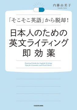 日本人のための英文ライティング即効薬-電子書籍