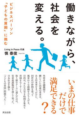 働きながら、社会を変える。 ― ビジネスパーソン「子どもの貧困」に挑む-電子書籍