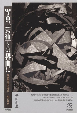 写真、「芸術」との界面に 写真史一九一〇年代─七〇年代-電子書籍