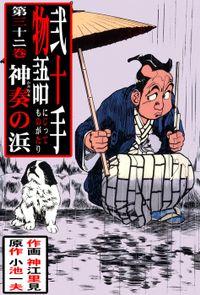 弐十手物語(32)