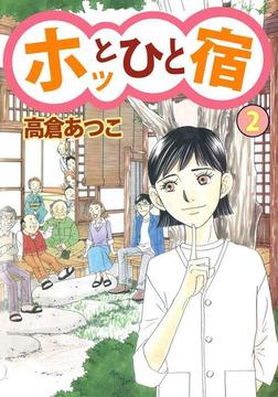ホッとひと宿(2)-電子書籍