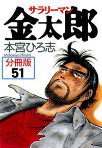 サラリーマン金太郎【分冊版】 51