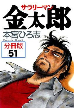 サラリーマン金太郎【分冊版】 51-電子書籍