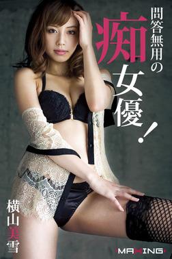 問答無用の痴女優! 横山美雪-電子書籍
