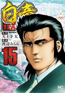 白竜HADOU 15-電子書籍
