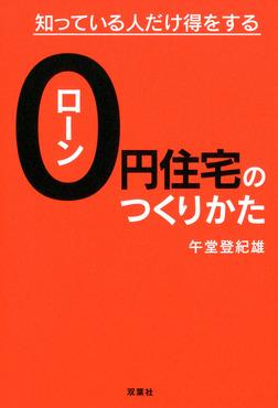 知っている人だけ得をする ローン0円住宅のつくりかた-電子書籍
