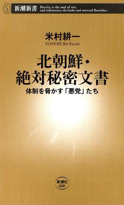 北朝鮮・絶対秘密文書―体制を脅かす「悪党」たち―-電子書籍