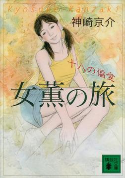 女薫の旅 十八の偏愛-電子書籍