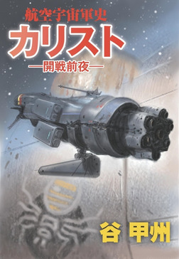 航空宇宙軍史 カリスト――開戦前夜――-電子書籍