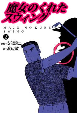 魔女のくれたスウィング(2)-電子書籍
