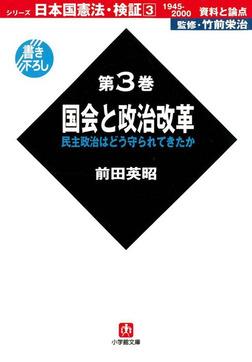 日本国憲法 検証 1945-2000 資料と論点 第3巻 国会と政治改革 (小学館文庫)-電子書籍