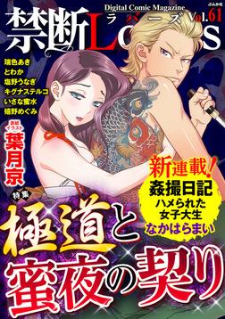 禁断Lovers極道と蜜夜の契り Vol.061-電子書籍