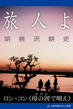 旅人よ ロン・コン〈母の河(メコン)で唄え〉-電子書籍