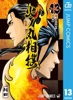 火ノ丸相撲 13-電子書籍