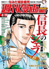 週刊漫画TIMES 2019年4/19号