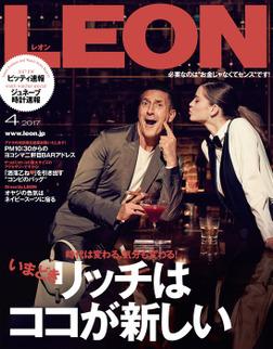 LEON 2017年 04月号-電子書籍