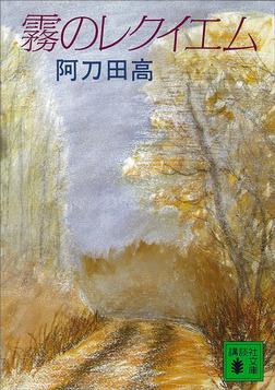 霧のレクイエム-電子書籍