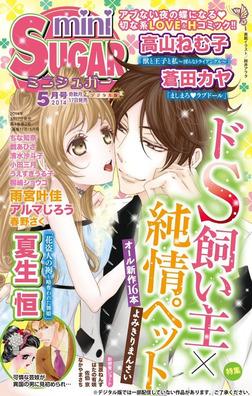 miniSUGAR Vol.32(2014年5月号)-電子書籍