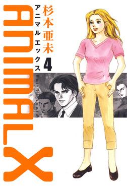 ANIMALX 4巻-電子書籍