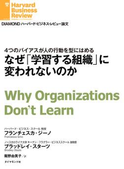 なぜ「学習する組織」に変われないのか-電子書籍